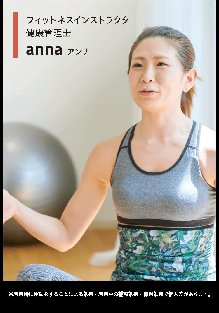 フィットネスインストラクター健康管理士 anna