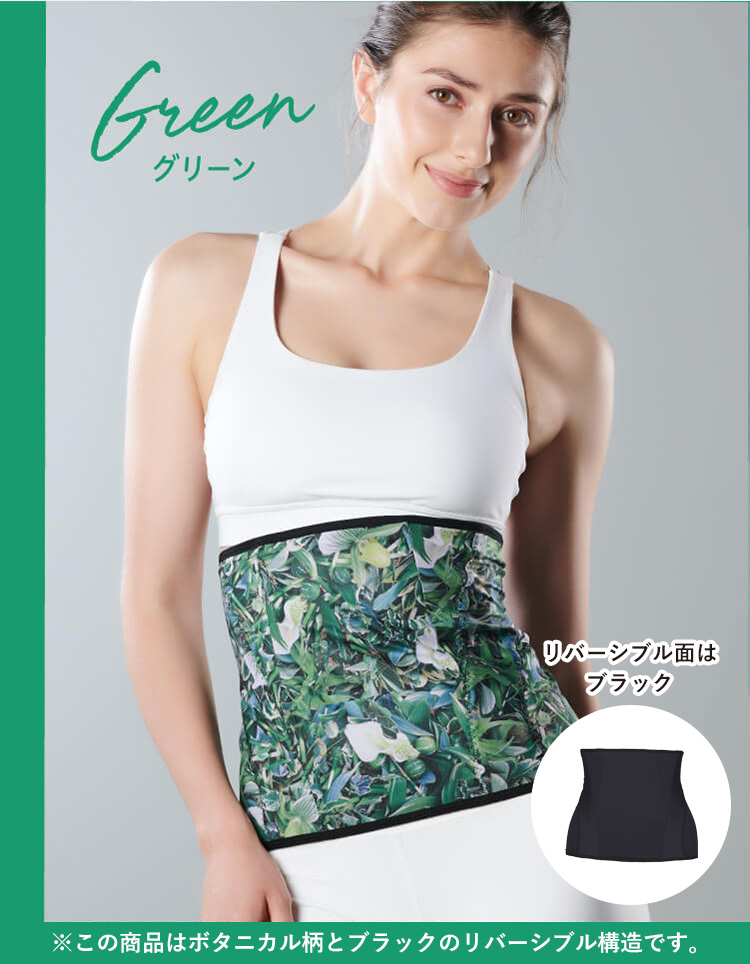 Greenグリーン