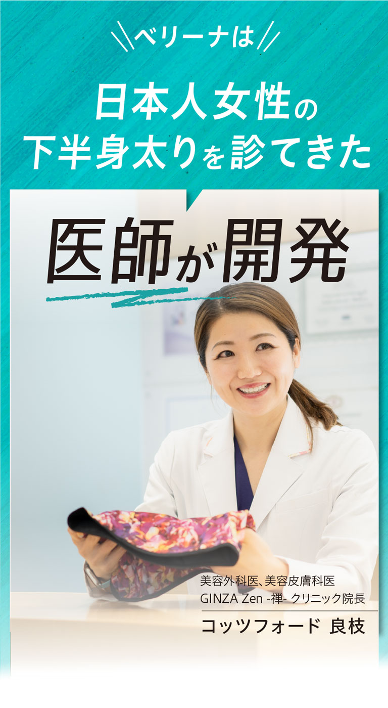 そこで!2万人以上の下半身太りを解決した医師が開発 2つに注目 筋骨 循環 美容外科医、美容皮膚科医 GINZA Zen -禅- クリニック院長 コッツフォード 良枝