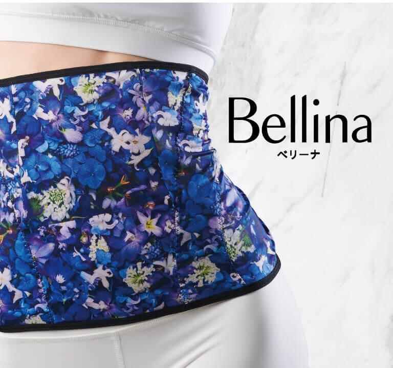 Bellina ベリーナ