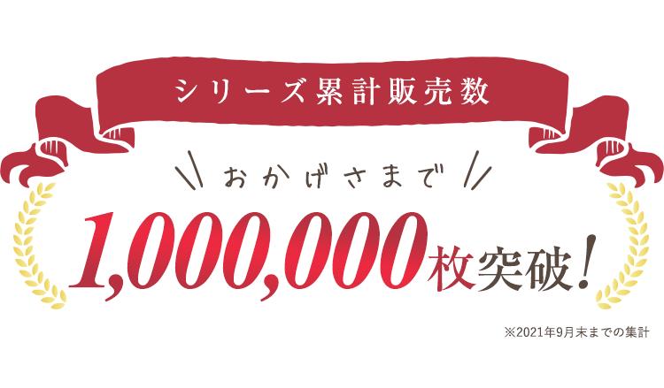 1,000,000枚突破