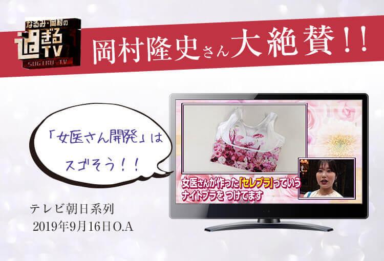 TV番組「なるみ・岡村のすぎるTV」