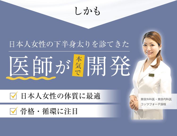 しかも2万人以上の下半身太りを解決した医師が本気で開発 日本人女性の体質に最適 骨格・循環に注目 美容外科医・美容内科医 コッツフォード良枝