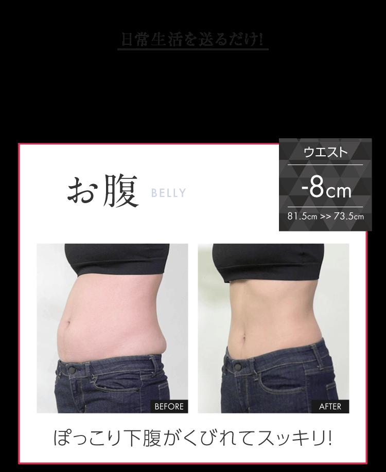 日常生活を送るだけ!3週間でスリムに お腹 ウエスト-8cm 81.5cm >>73.5cm ぽっこり下腹がくびれてスッキリ!