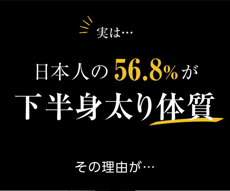 実は…日本人の56.8%が下半身太り体質 その理由が…