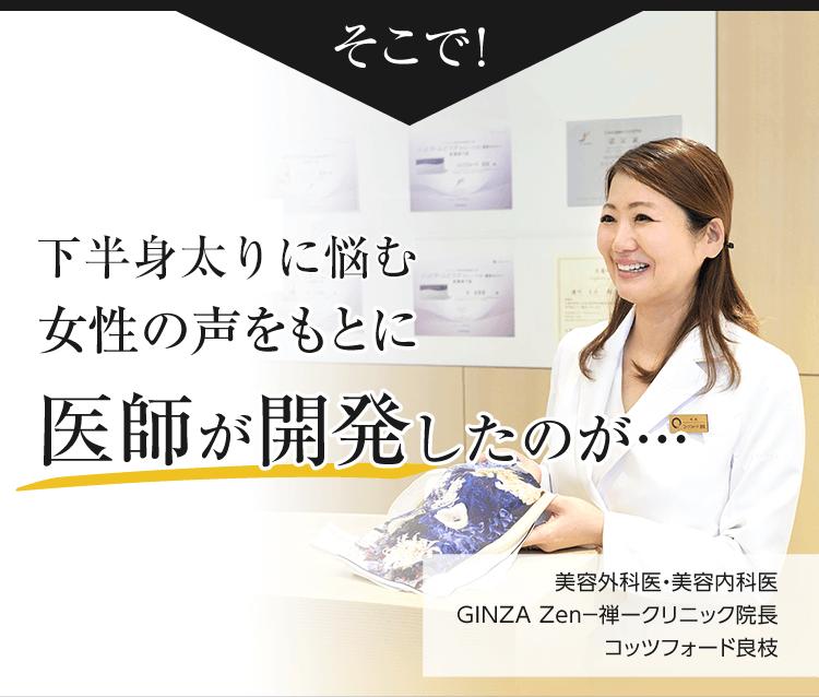 そこで2万人以上の女性の声をもとに医師が開発したのが… 美容外科医・美容内科医 GINZA Zen-禅-クリニック院長 コッツフォード良枝