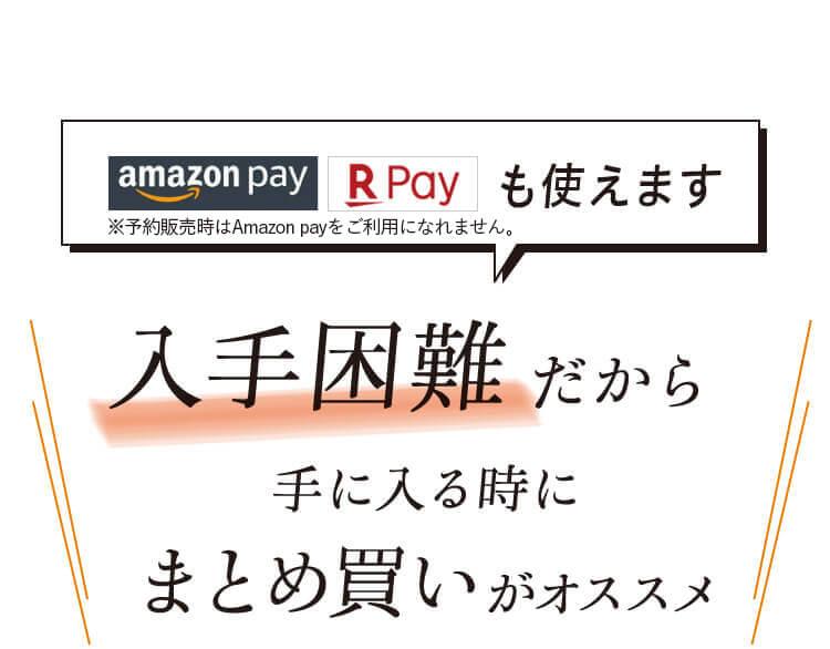 amazon pay 楽天Pay も使えます 入手困難だから手に入る時にまとめ買いがオススメ