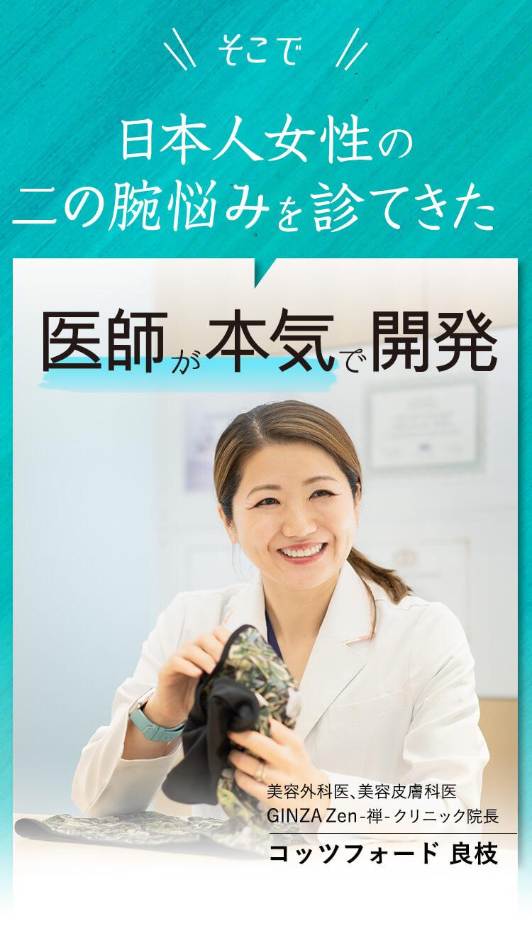 そこで!2万人以上の二の腕悩みを解決した医師が開発 2つに注目 筋骨 循環 美容外科医、美容皮膚科医 GINZA Zen -禅- クリニック院長 コッツフォード 良枝