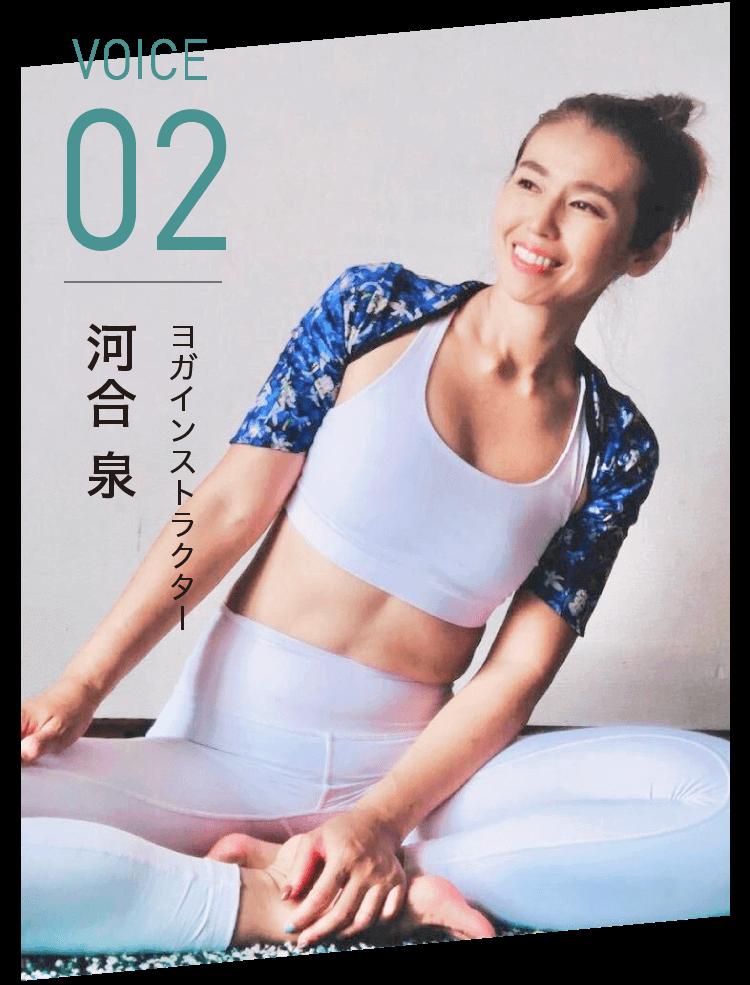 VOICE02 ヨガインストラクター 河合 泉