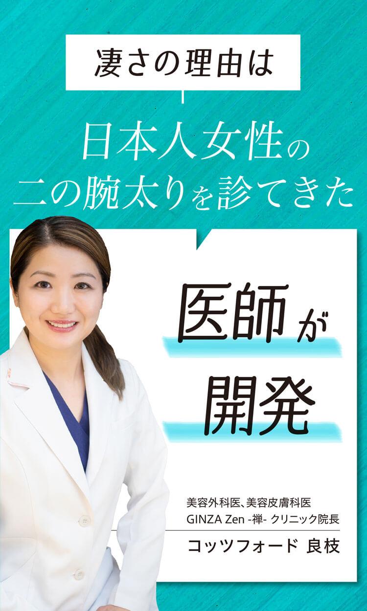 凄さの理由は2万人以上の下半身太りを解決した医師が開発 2つに注目 筋骨 循環 美容外科医、美容皮膚科医 GINZA Zen -禅- クリニック院長 コッツフォード 良枝