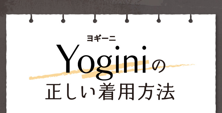 ヨギーニYoginiの正しい着用方法
