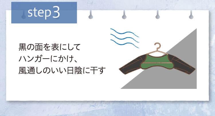 step3 黒の面を表にしてハンガーにかけ、風通しのいい日陰に干す